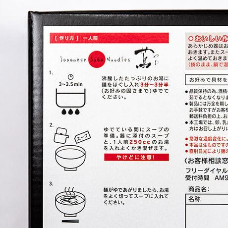 監修  お土産醤油ラーメン〈半生ラーメン〉