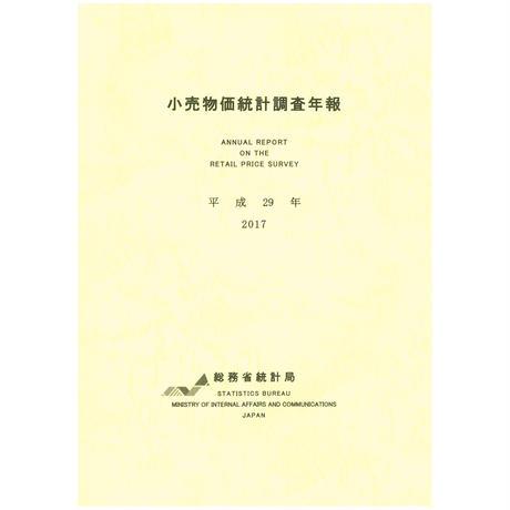 小売物価統計調査年報 平成29年 [978-4-8223-4041-4]-01