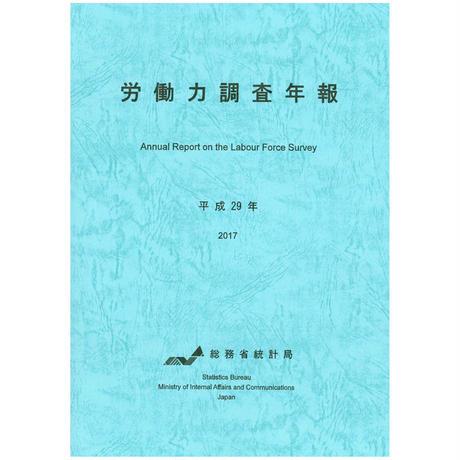 労働力調査年報 平成29年 [978-4-8223-4019-3]-01