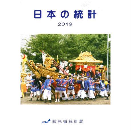 日本の統計2019 [978-4-8223-4048-3]-05
