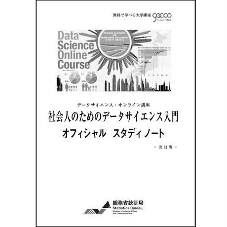 社会人のためのデータサイエンス入門 改訂版[978-4-8223-3858-9]-07