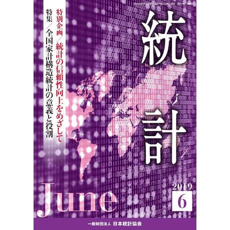 月刊誌「統計」2019年6月号 特別企画:「統計の信頼性向上をめざして」特集:「全国家計構造統計の意義と役割」 [-07]