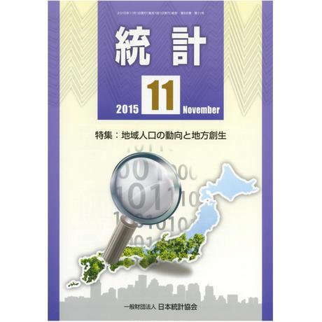 月刊誌「統計」平成27年11月号 特集:地域人口の動向と地方創生