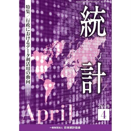 月刊誌「統計」2019年4月号 特集:「行政におけるデータ利活用の動向」 [-07]