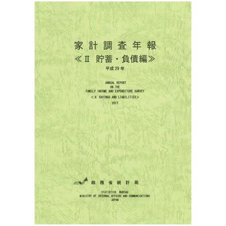 家計調査年報<Ⅱ 貯蓄・負債編>平成29年 [978-4-8223-4029-2]-01