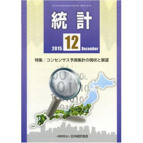 月刊誌「統計」平成27年12月号 特集:コンセンサス予測集計の現状と展望