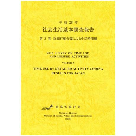 平成28年社会生活基本調査報告 第3巻 詳細行動分類による生活時間編 [978-4-8223-4027-8]-01