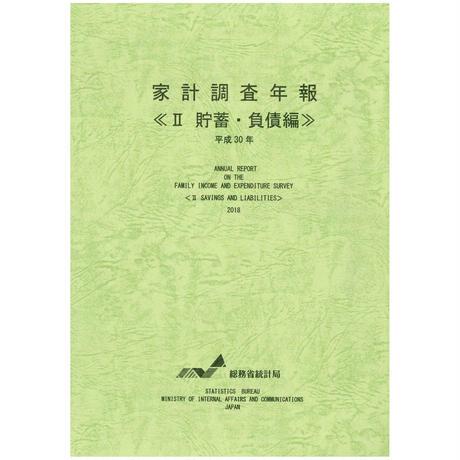 家計調査年報<Ⅱ貯蓄・負債編>平成30年 [978-4-8223-4061-2]-01