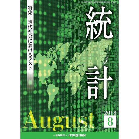 月刊誌「統計」2018年8月号 特集:「現代社会におけるテスト」 [-07]