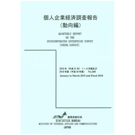 個人企業経済調査報告(動向編) 平成31年1~3月期及び平成30年度 [978-4-8223-4055-1]-01