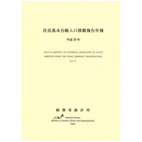 住民基本台帳人口移動報告年報 平成29年 [978-4-8223-4026-1]-01
