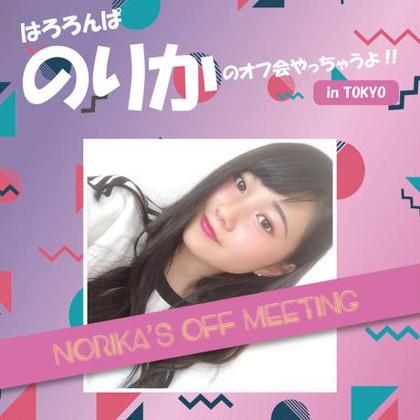 人気Youtuber【のりか】東京オフ会チケット