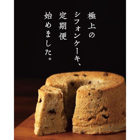【シフォンケーキ定期便】極上のシフォンケーキ。定期便でしか味わえない種類をお楽しみください