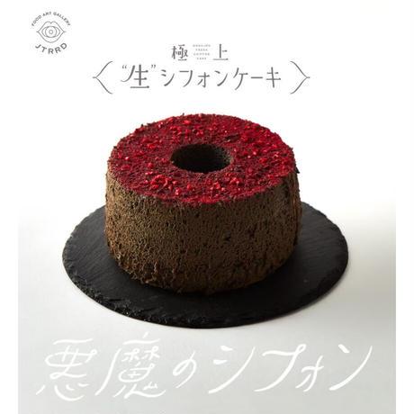 【悪魔のシフォンケーキ】   ブラックココアにフランボワーズが効いた 大人のシフォン。 甘酸っぱい悪魔の誘惑