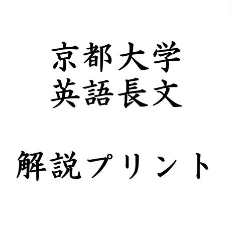 京都大学英語長文5年分9題手書き解説プリントセット