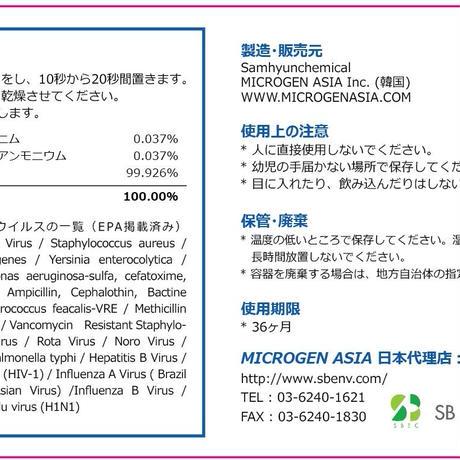 Microgen 抗ウイルス・除菌消臭スプレーMD-125 (500ml)