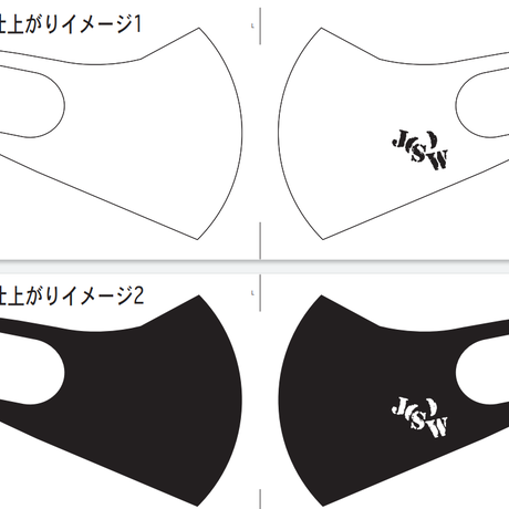 【会場受取り】J(S)Wロゴ入りマスク 白・黒2枚セット