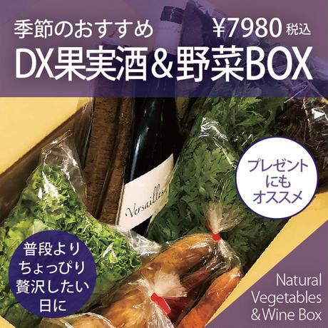 季節のおすすめDX果実酒&野菜BOX