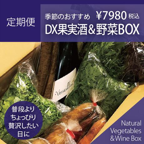 【定期便】季節のおすすめDX果実酒&野菜BOX