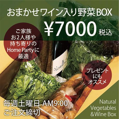 おまかせワイン入り野菜BOX