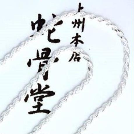 《蛇骨堂セレクト》60cm カットフレンチロープチェーン(2.8mm)