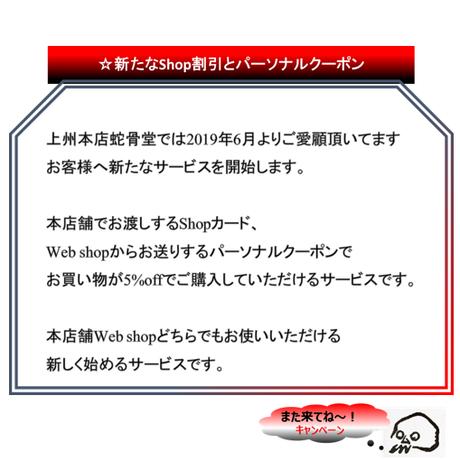 """""""また来てね""""キャンペーン案内ページ(販売品ではございません)"""