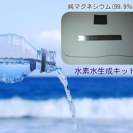 水素水生成キット(純マグネシウム99.9%)【標準タイプ1本】自分でつくれば500ml/数円換算!!メール便全国送料無料!