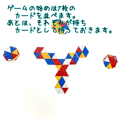 ヘキサゴンパズル