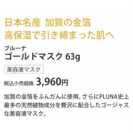 PLUNA ゴールドマスク 63g
