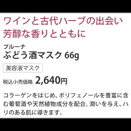 PLUNA ぶどう酒マスク 66g