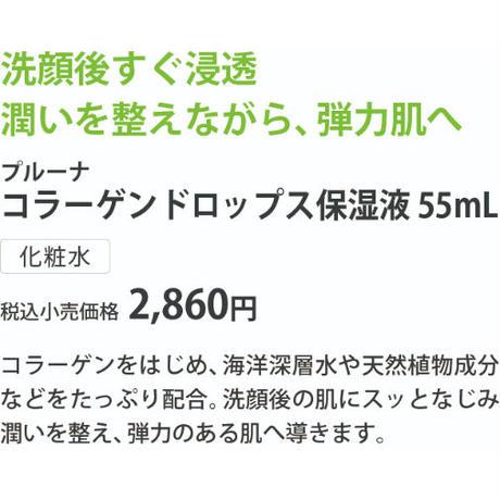 PLUNA コラーゲンドロップス保湿液 55ml