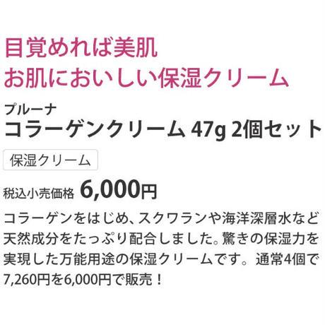 PLUNA コラーゲンクリーム 47g 2個セット