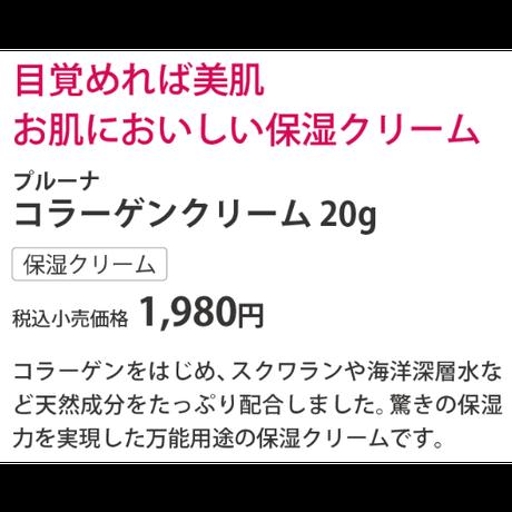 PLUNA コラーゲンクリーム 20g