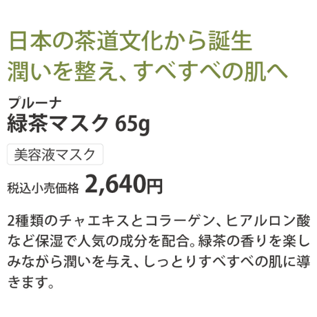PLUNA 緑茶マスク 65g