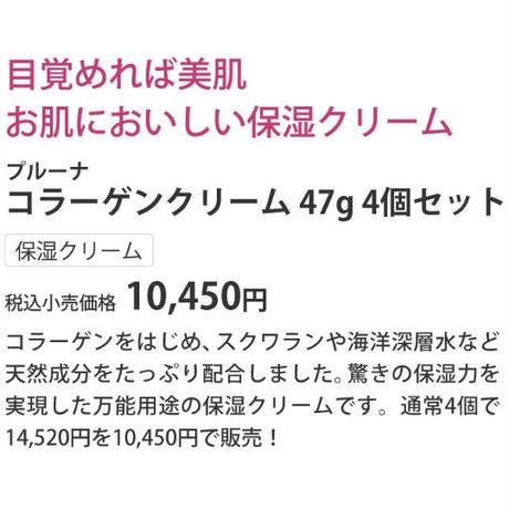 PLUNA コラーゲンクリーム 47g 4個セット