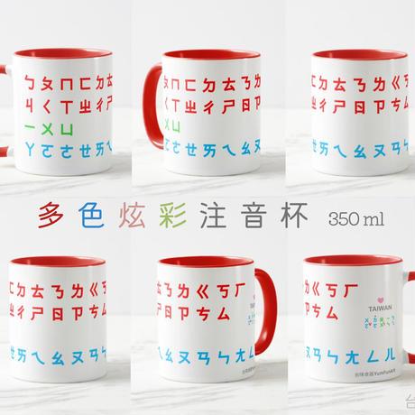 台湾注音 マグカップ 装飾品 陶器 台味食器 350ml 339g 4色