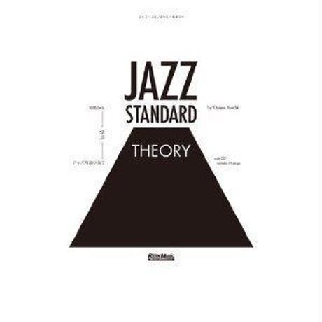ジャズ・スタンダード・セオリー ~名曲から学ぶジャズ理論の全て (CD付)