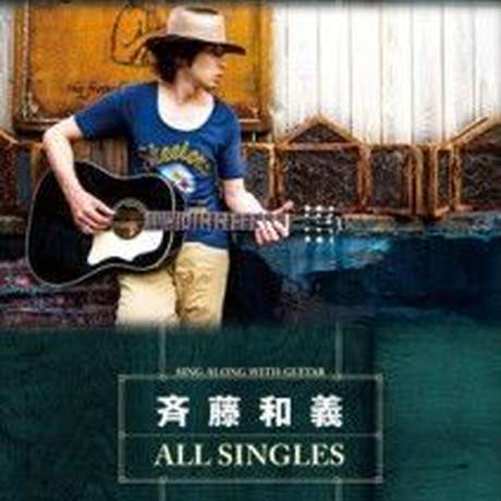 ギター弾き語り 斉藤和義 ALL SINGLES