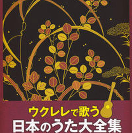 ウクレレで歌う日本のうた大全集 タブ譜でやさしい弾き語り