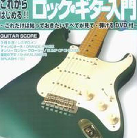 これからはじめる!!ロック・ギター入門 これだけは知っておきたいすべてが見て・弾けるDVD