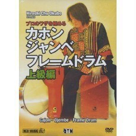 プロのワザを極める カホン・ジャンベ・フレームドラム (上級編) [DVD]
