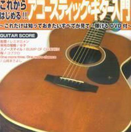 DVD付 これからはじめる!! アコースティックギター入門 [楽譜] これだけは知っておきたいすべてが見て・弾けるDVD