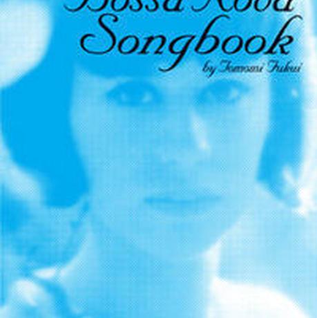 女性ジャズボーカリストのためのボサノヴァ・ソングブック