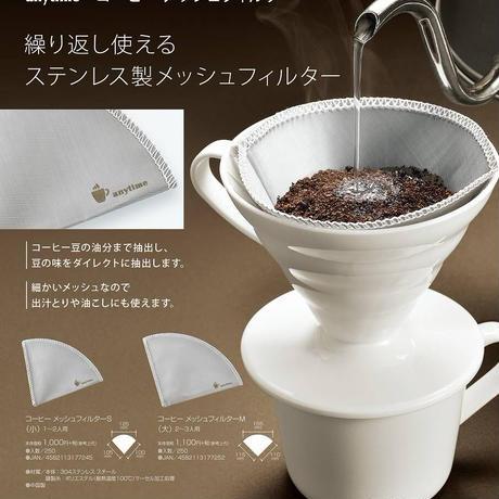 コーヒーメッシュフィルターL