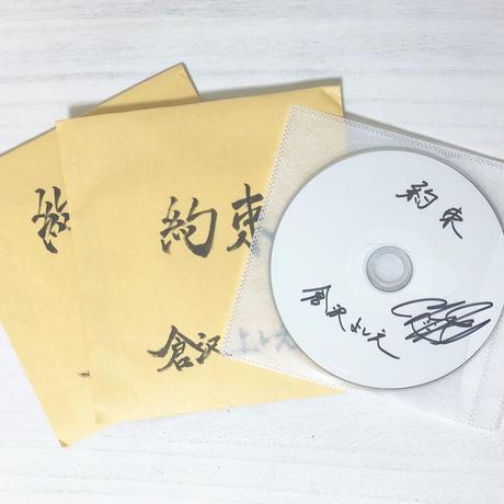約束[CD]