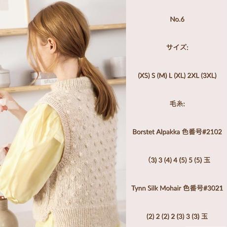 [Sandnes] 2102E/D Soft Knit For Ladies