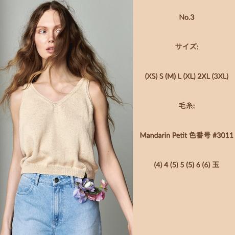 [Sandnes] 2104E/D Summer Woman