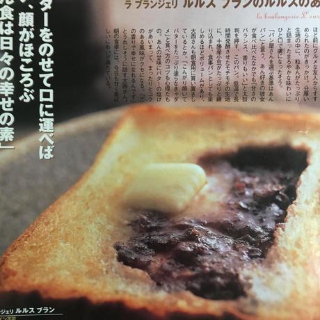 ルルスのあん食パン