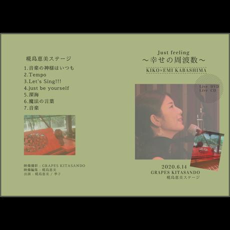 【DVD&CD!】椛島恵美×季子 just feeling〜幸せの周波数〜