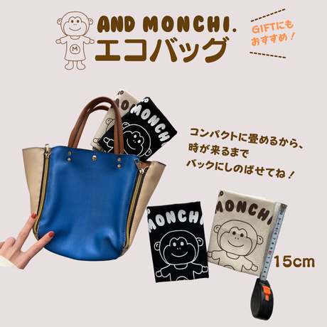 【AND  MONCHI.】🐒エコバッグ